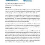 แถลงการณ์โดยโฆษกข้าหลวงใหญ่เพื่อสิทธิมนุษยชนแห่งสหประชาชาติ กรณีประเทศไทย/การแก้ไขพระราชบัญญัติธรรมนูญศาลทหาร