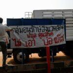Thai PBS เปิดเวทีสาธารณะ ชาวบ้านนามูล ดูลสาด กรณีขุดเจาะปิโตเรียม