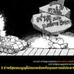 ความเห็นทางกฎหมายของศูนย์ทนายความเพื่อสิทธิมนุษยชนต่อร่างรัฐธรรมนูญแห่งราชอาณาจักรไทย : คณะกรรมการยุทธศาสตร์เพื่อการปฏิรูปและการปรองดองแห่งชาติ
