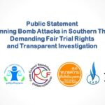 Public Statement  Condemning Bomb Attacks in Southern Thailand,  Demanding Fair Trial Rights and Transparent Investigation
