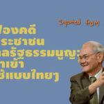 การฟ้องคดีโดยประชาชนต่อศาลรัฐธรรมนูญ: การนำเข้าและใช้แบบไทยๆ