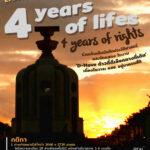 ชวนส่งภาพถ่ายในหัวข้อ 4 years of lifes, 4 years of rights