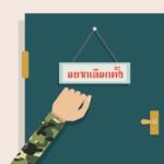 มองทหาร-ตำรวจตระเวนเยี่ยมบ้านคนอยากเลือกตั้ง ในฐานะปฏิบัติการจิตวิทยา #ปจว.