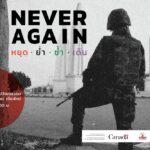 ประมวลบรรยากาศและรายละเอียด นิทรรศการ Never Again : หยุด ย่ำ ซ้ำ เดิน ระหว่างเดือนส.ค.-พย. 2562