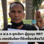 สั่งฟ้อง พ.ร.ก.ฉุกเฉินฯ ผู้ชุมนุม MRT ท่าพระ แม้ตร.เคยปรับข้อหาใช้เครื่องเสียงไปแล้ว