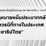 """""""กฎหมายหมิ่นประมาทกษัตริย์ไม่ควรมีที่ทางในประเทศประชาธิปไตย"""" เปิดคำแปลฉบับเต็มผู้เชี่ยวชาญ UN ต่อการใช้ ม. 112 กับผู้เห็นต่าง"""